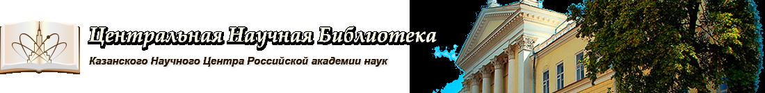 Центральная научная библиотека ФИЦ КазНЦ РАН