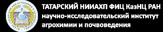 Татарский НИИАХП ФИЦ КазНЦ РАН