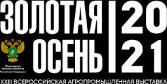 РОССИЙСКАЯ  АГРОПРОМЫШЛЕННАЯ ВЫСТАВКА  «ЗОЛОТАЯ ОСЕНЬ – 2021». ПОЗДРАВЛЯЕМ ПОБЕДИТЕЛЕЙ!!!