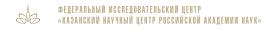 Итоги конкурса «Лучший молодой ученый (аспирант) ФИЦ КазНЦ РАН 2020»