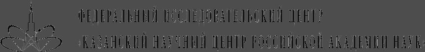 ФИЦ «КазНЦ РАН»