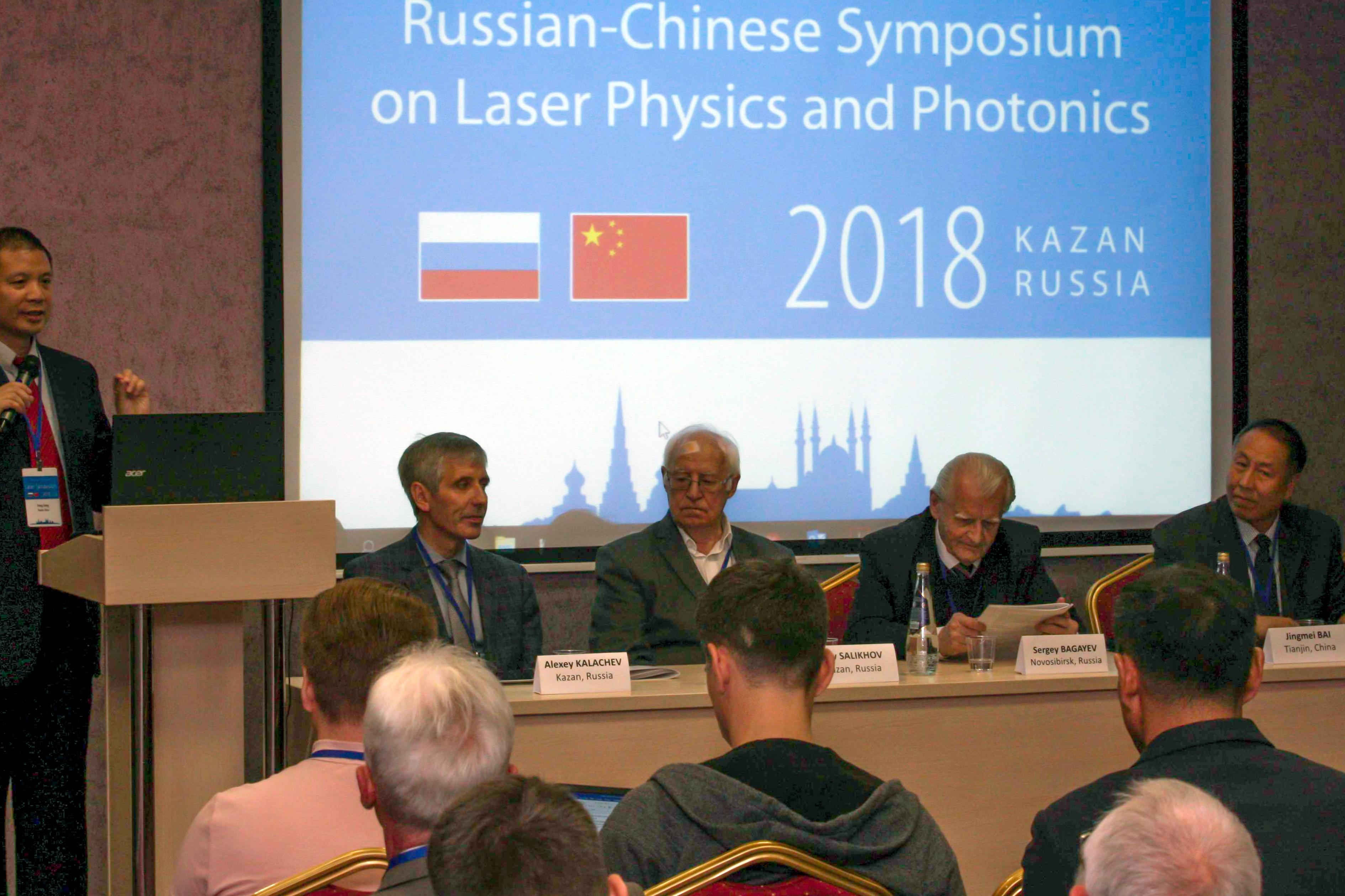 Российско-китайский симпозиум по лазерной физике и фотонике