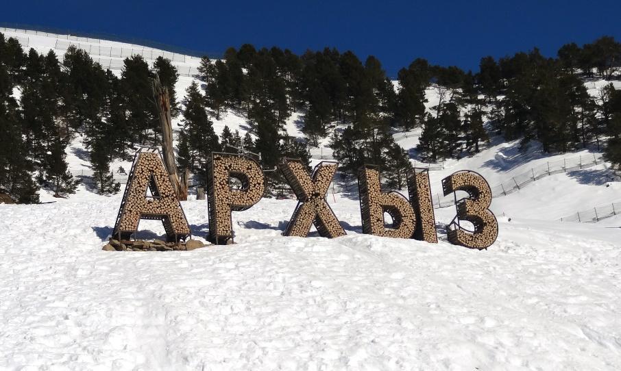 Академиаду по горным лыжам-2019  снова принимала Карачаево-Черкесия