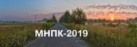 Межрегиональная междисциплинарная  молодежная научно-практическая конференция-2019