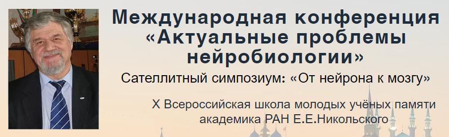 Актуальные проблемы нейробиологии обсуждают в Казанском научном центре