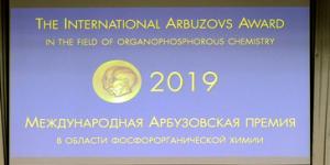 Единственная в мире химическая премия вручена директору ФИЦ КазНЦ РАН Олегу Герольдовичу Синяшину
