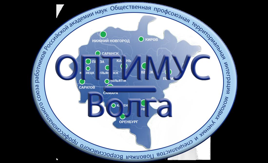 ОПТИМУС-Волга в рамках Всероссийской лыжной Академиады РАН
