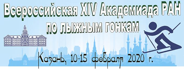 XIV Всероссийская лыжная Академиада РАН в Казани