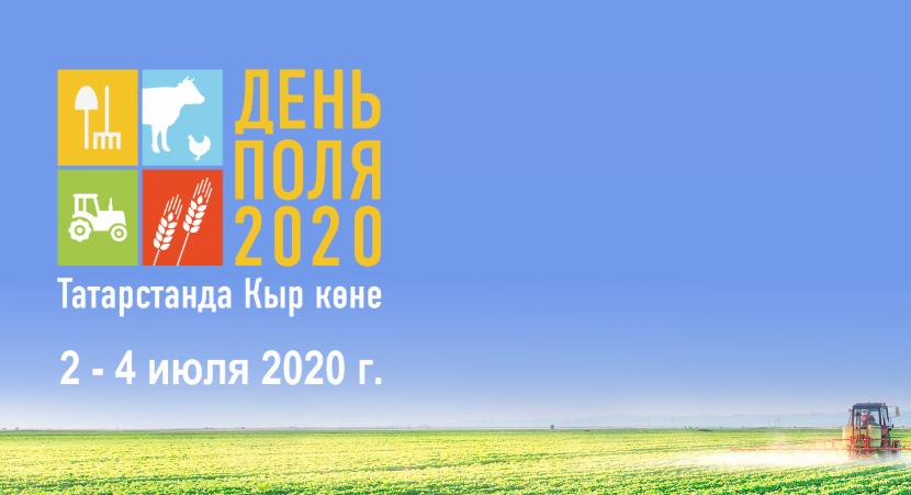 КРУПНЕЙШАЯ АГРОВЫСТАВКА «ДЕНЬ ПОЛЯ В ТАТАРСТАНЕ – 2020»