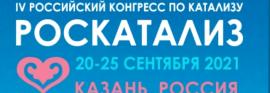 IV Российский конгресс по катализу в Казани