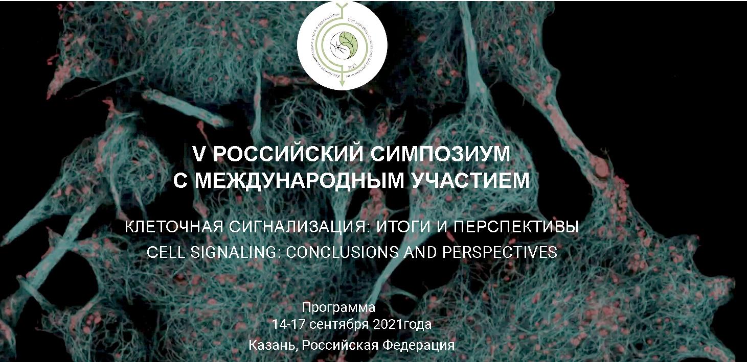 Открытие V Российского симпозиума с международным участием «Клеточная сигнализация: итоги и перспективы»
